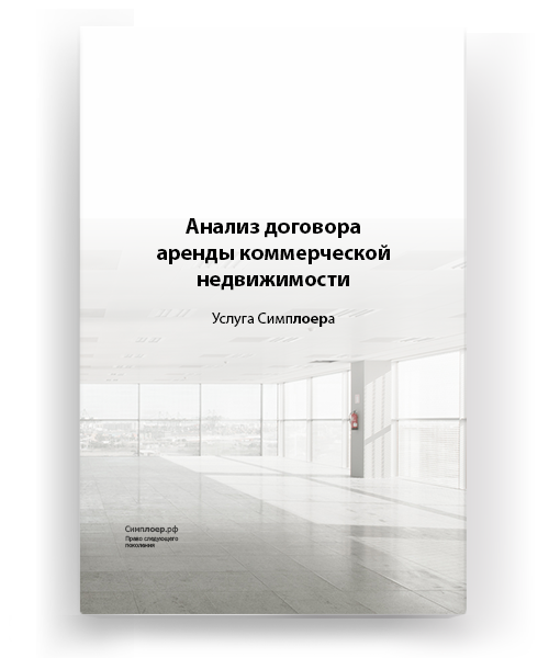 Анализ договора аренды коммерческой недвижимости от Симплоера