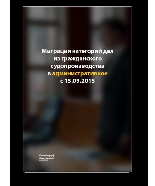 Миграция категорий дел  из гражданского судопроизводства  в административное  с 15.09.2015