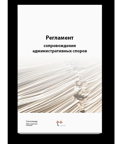 Регламент  сопровождения административных споров