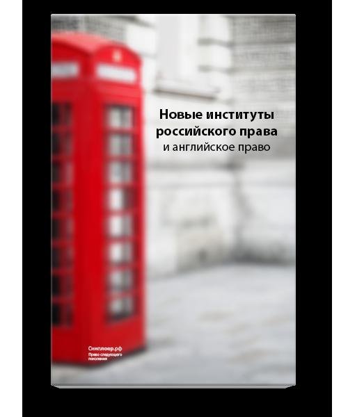 Новые институты российского права (и их английские аналоги) — Симплоер