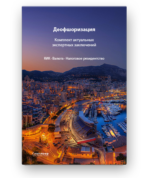 Деофшоризация 2015–2016. Комплект актуальных экспертных заключений