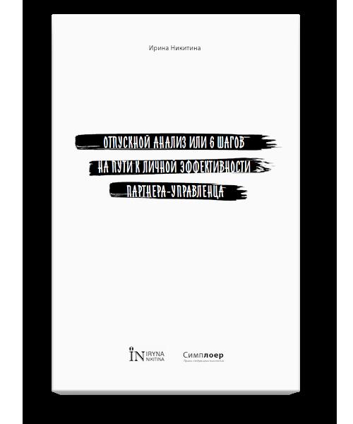 Ирина Никитина — Отпускной анализ или 6 шагов на пути к личной эффективности партнёра-управленца