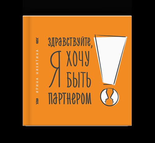 Ирина Никитина — Здравствуйте, я хочу быть партнёром — Симплоер
