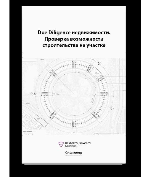 Симплоер — Nektorov, Saveliev & Partners — Due Diligence недвижимости — проверка возможности строительства на участке