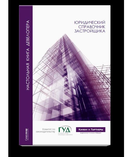 Симплоер — Качкин и партнёры — Юридический справочник застройщика
