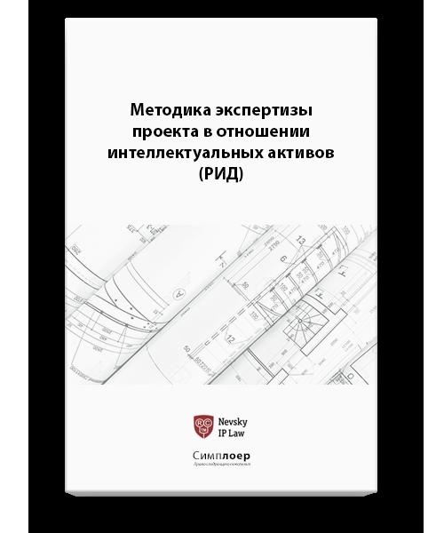 Методика экспертизы проекта в отношении интеллектуальных активов