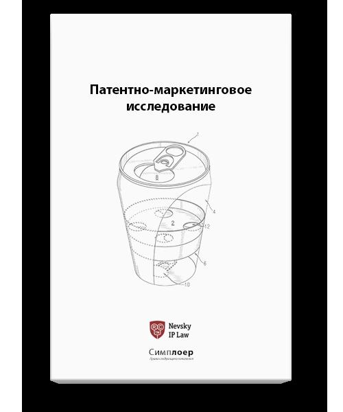 патентно-маркетинговое исследование
