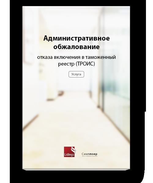 Административное обжалование отказа во включении объекта IP в таможенный реестр