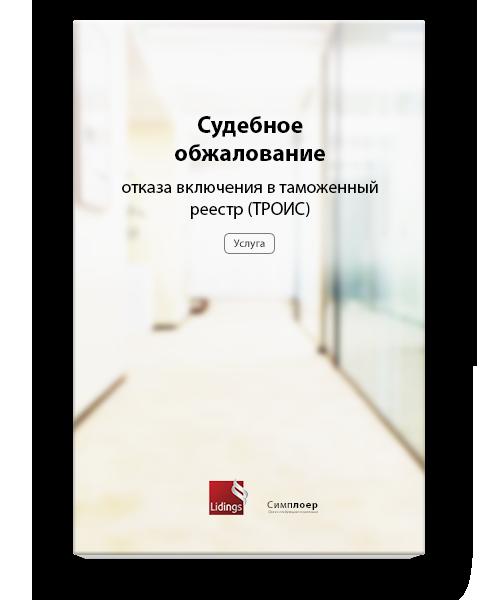 Судебное обжалование отказа во включении объекта IP в ТРОИС