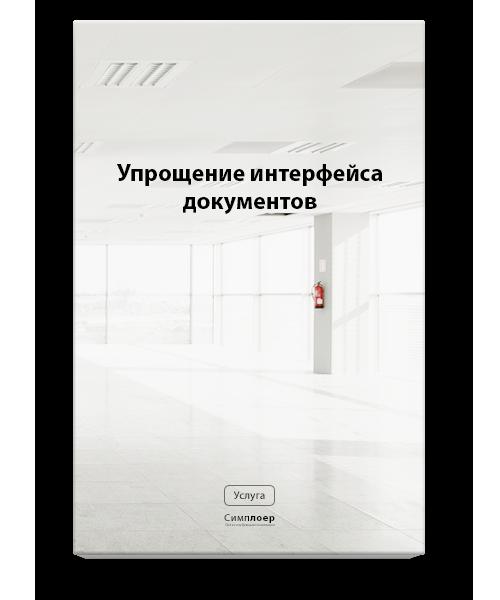 Упрощение интерфейса документов