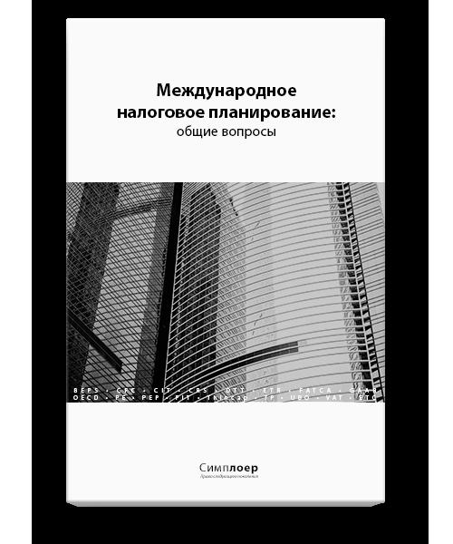 Международное налоговое планирование: общие вопросы