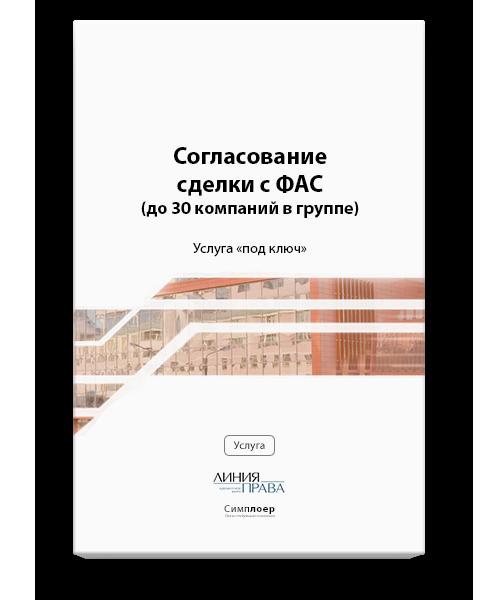 Согласование сделки с ФАС (11–30 компаний в группе)