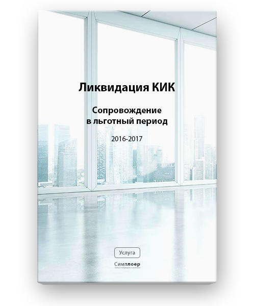 kik-liquidation-1