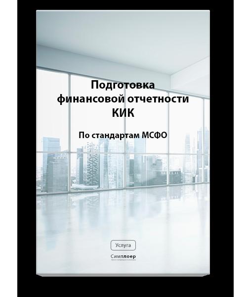 kik-msfo