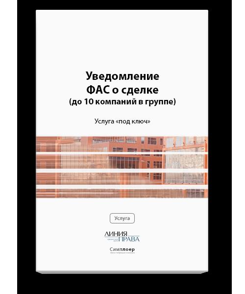 Уведомление ФАС о сделке (6–10 компаний в группе)