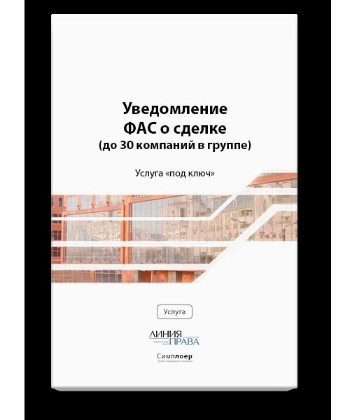 Уведомление ФАС о сделке (11–30 компаний в группе)