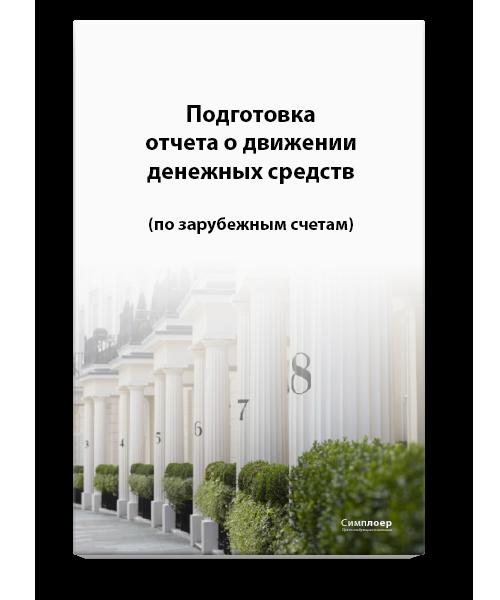Подготовка отчёта о движении денежных средств (по зарубежным счетам)