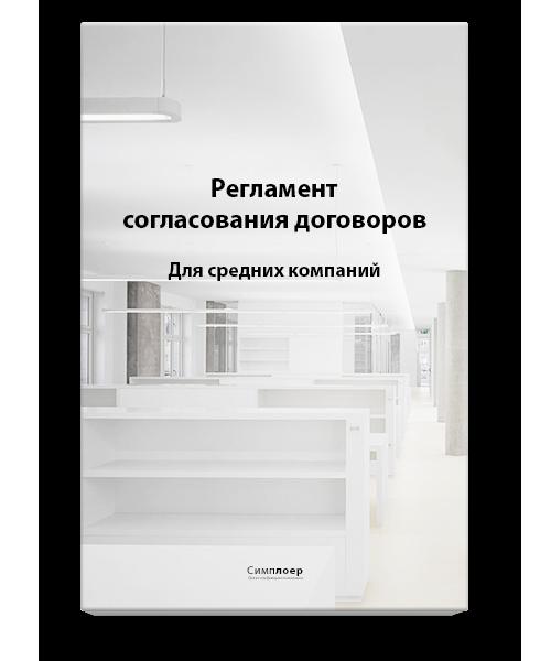 Регламент согласования договоров для средних компаний