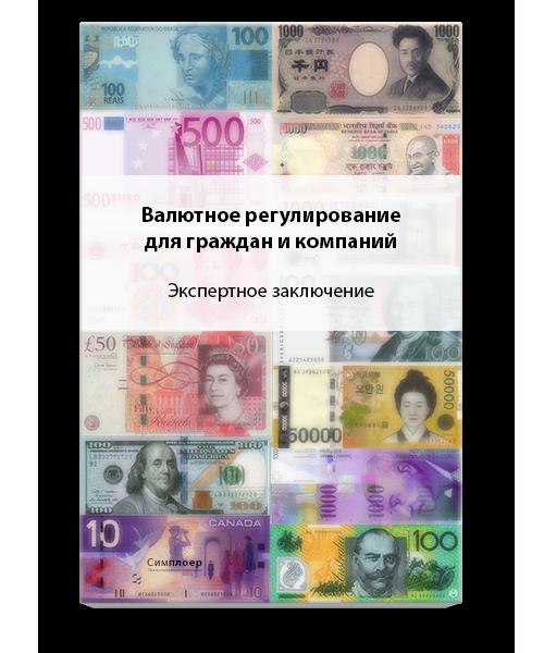 Валютное регулирование для граждан и юридических лиц