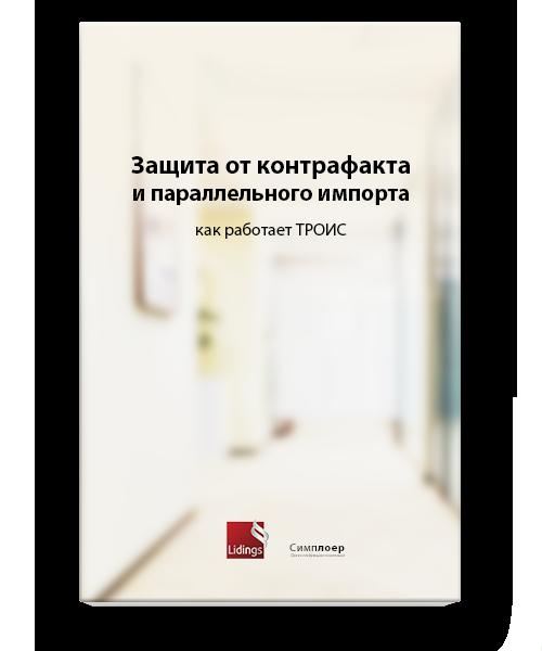 Защита от контрафакта и параллельного импорта: как работает ТРОИС