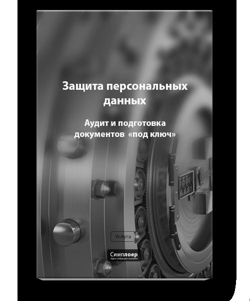 Защита персональных данных. Аудит и подготовка документов «под ключ»